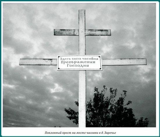 Поклонный крест на месте часовни в д. Заречье