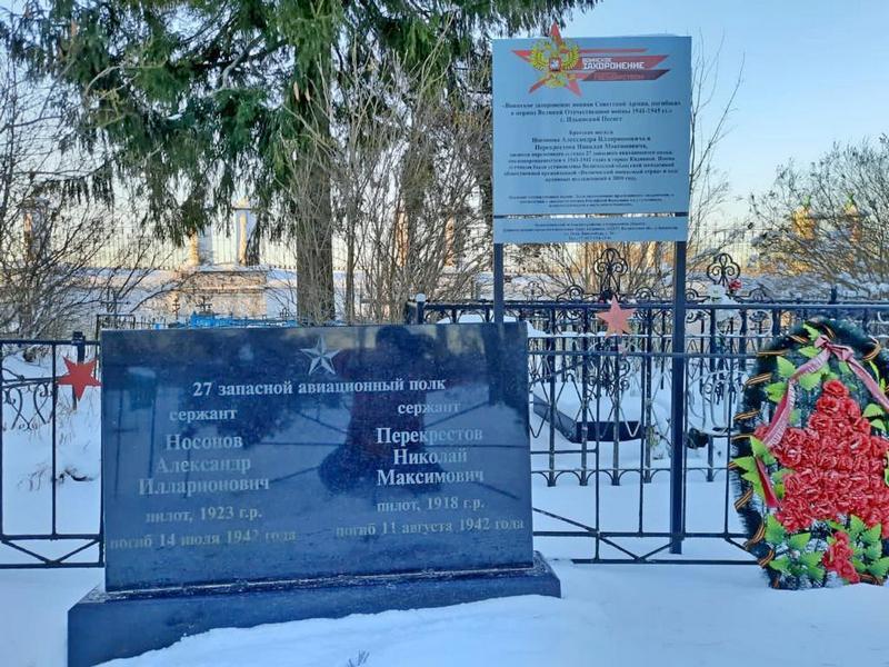 Памятник летчикам: Насонову А. И. и Перекрестову Н. М. на Ильиском погосте