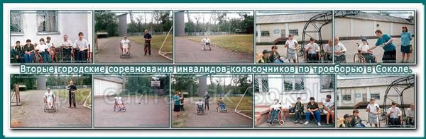 2-е городские соревнования инвалидов-колясочников в Соколе