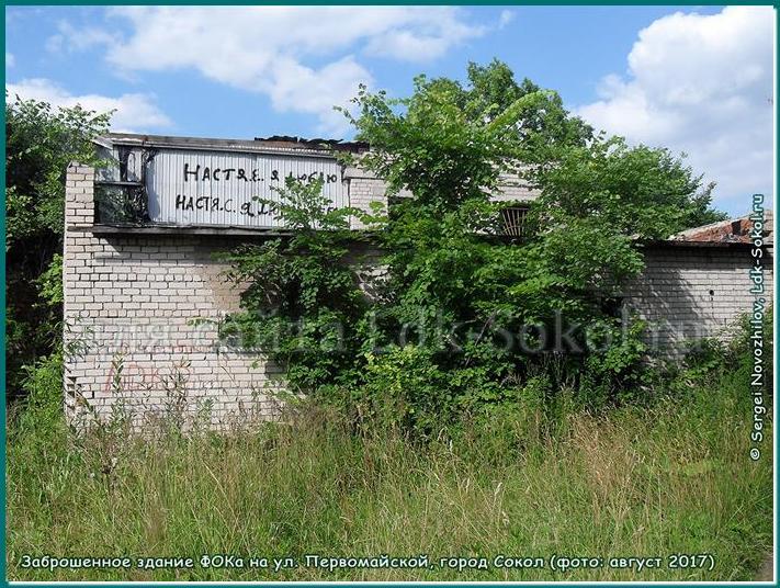 Заброшенное здание ФОКа на ул. Первомайской