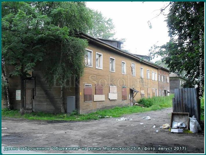 """Давно заброшенное """"общежитие"""" на улице Мусинского 25-А"""