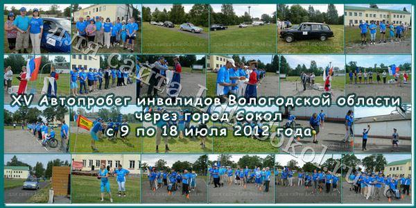 ХV Автопробег инвалидов Вологодской области, 2012 год