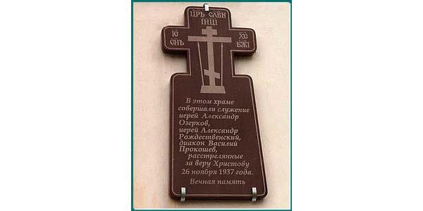 Памятная доска на храме Святого Духа села Архангельское