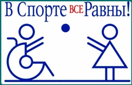 """спортивный праздник """"Веселые старты"""" для детей-инвалидов"""