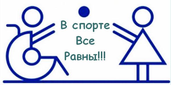 Из истории Сокольской РО ВОИ