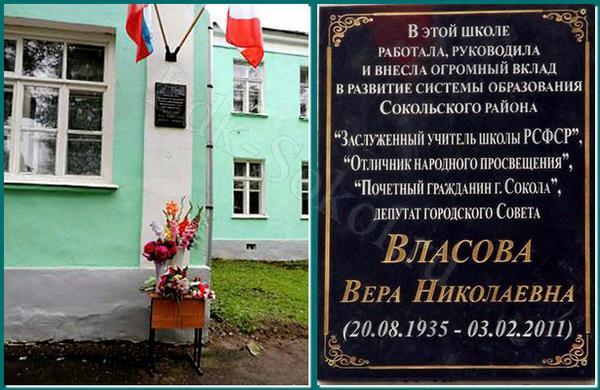Открытие мемориальной доски в память В. Н. Власовой