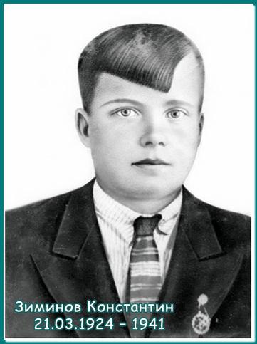 Константин Николаевич Зиминов
