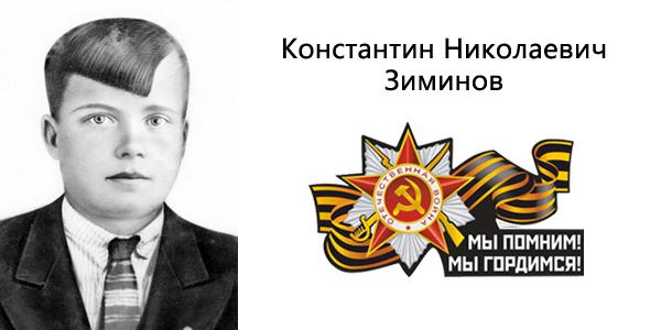Зиминов Константин Николаевич