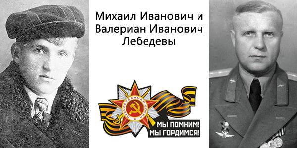 Лебедевы Михаил Иванович и Валериан Иванович