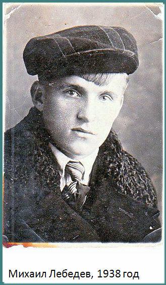 Михаил Иванович Лебедев, 1920 года рождения.