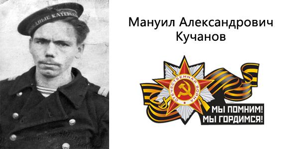 Мануил Александрович Кучанов