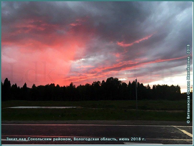 Небо перед грозой - Сокольский район