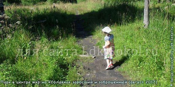 Парк на Первомайской (микрорайон ЛДК)