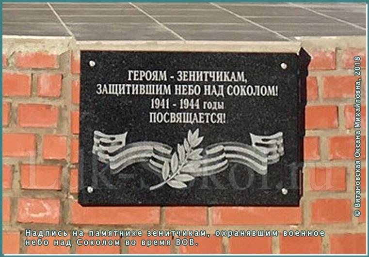 монумент в память о доблестных воинах-зенитчиках 656 отдельной зенитной пулеметной роты,