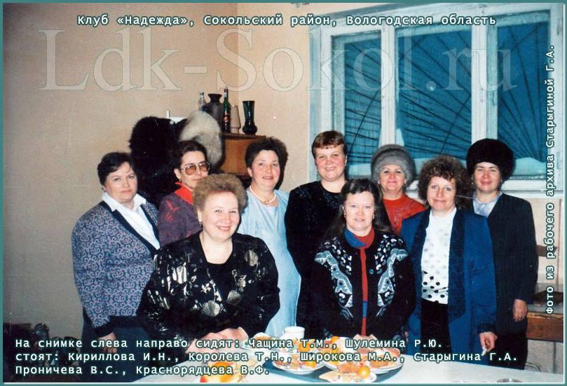 Клуб «Надежда», Сокольская РОО ВОИ