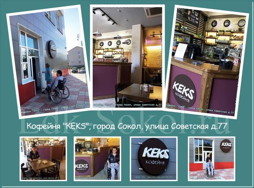 Кофейня КEKS - город Сокол, улица Советская д.77, ТЦ Арбат