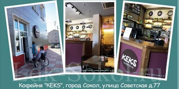 Кофейня КEKS