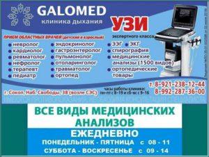 МедЦентр Галомед, город Сокол