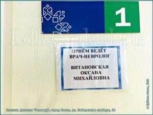 Клиника Дыхания Галомед, город Сокол