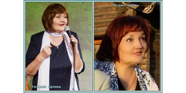 Татьяна Орлова, город Сокол