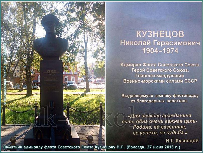 Памятник адмиралу Советского Союза Кузнецову Н.Г.