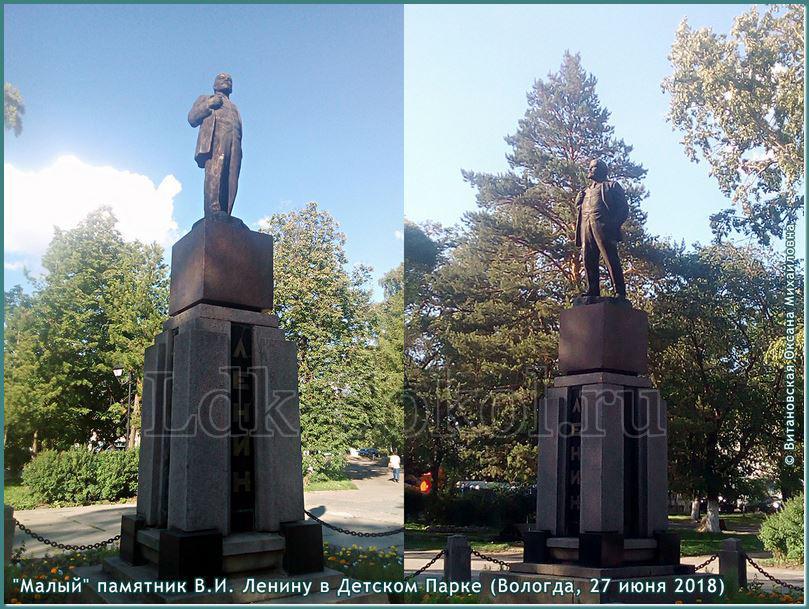 """""""Малый"""" памятник В.И. Ленину в Детском Парке"""