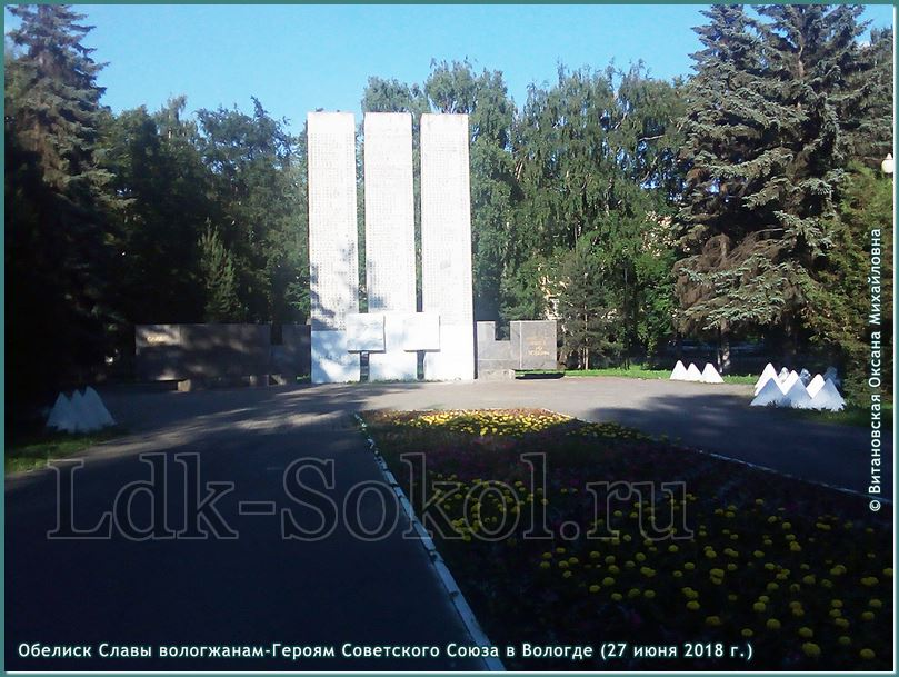 Обелиск воинской славы в Кировском сквере