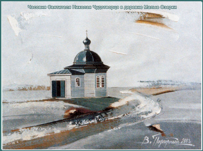 Часовня Святителя Николая Чудотворца в д. Малые Озерки