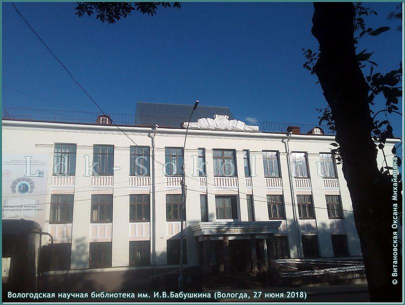 Вологодская областная научная библиотека им. И.В. Бабушкина
