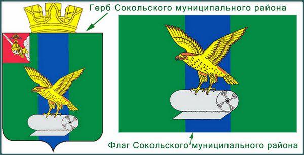 Сокольский муниципальный район - символика
