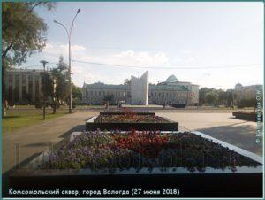 Комсомольский сквер, город Вологда (27 июня 2018)