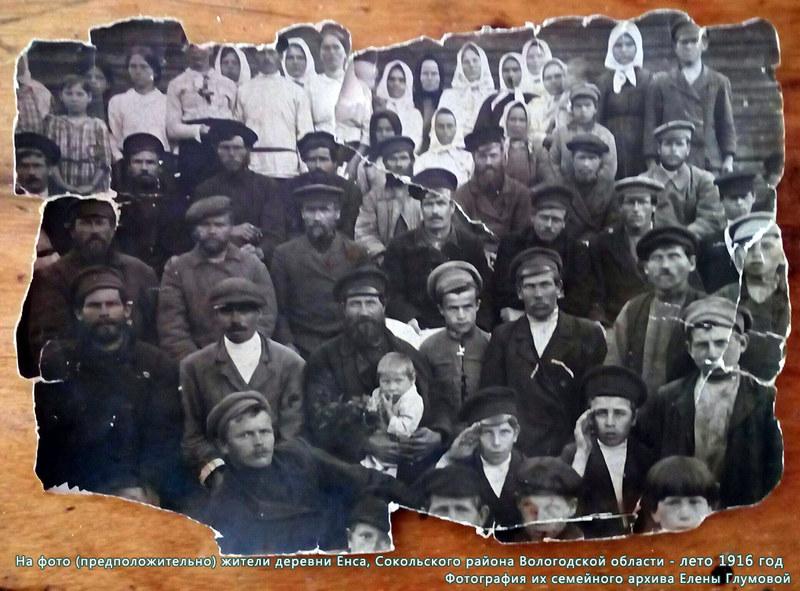 жители Енсы, Сокольский район, 1916 год