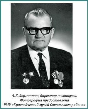 Антонин Ефимович Лермонтов