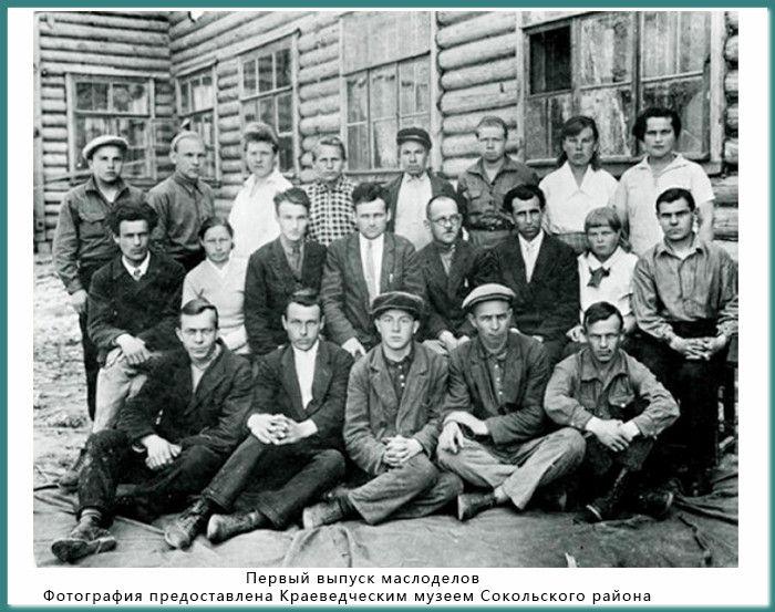 Первый выпуск специалистов-маслоделов, 1932 г.