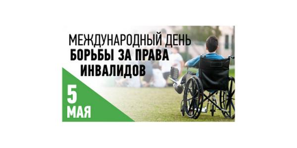 Право каждого инвалида