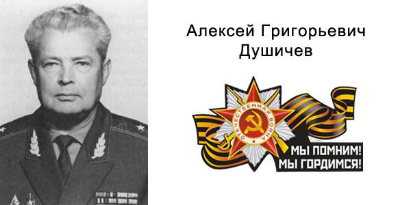 Душичев Алексей Григорьевич. Генерал-майор