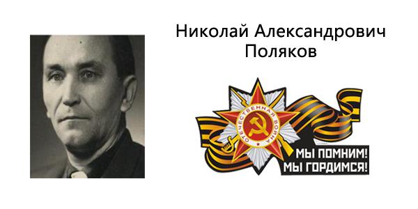 Поляков Николай Александрович.