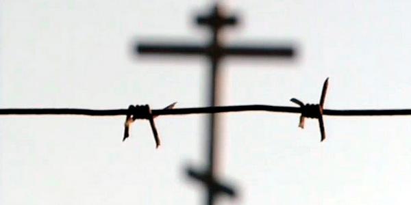 Пострадавшие за веру священники, церковнослужители и миряне