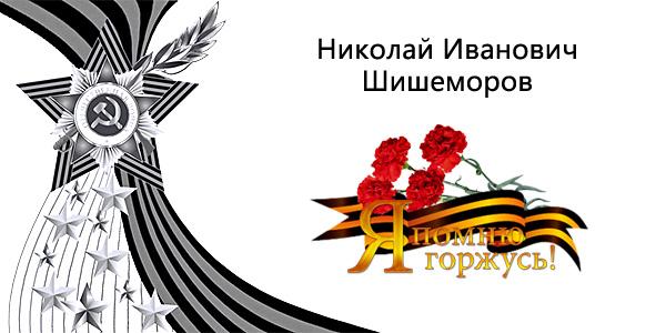 Шишеморов Николай Иванович - генерал-майор