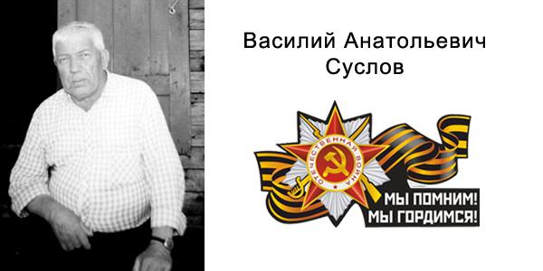 Суслов Василий Анатольевич