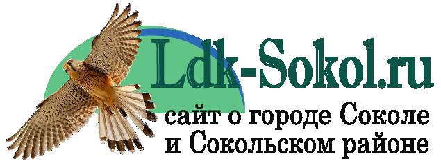 сайт о городе Соколе и районе