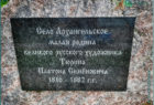 Церковь Михаила Архангела в с. Архангельское Сокольского района