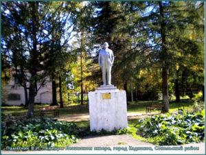 Ленинский сквер в городе Кадникове
