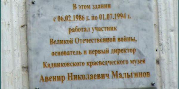 Памятная доска основателю Кадниковского музея