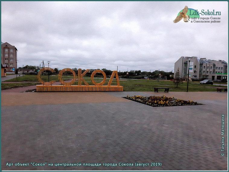 Арт-объект в виде объемной надписи «СОКОЛ»