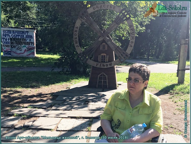 Ветряная Мельница желаний в Вологде