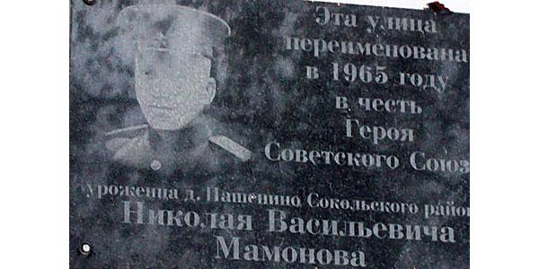 Мемориальная доска Мамонову Н.В. (1919-1944)