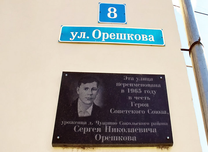 Мемориальная доска Герою Советского Союза Сергею Орешкову