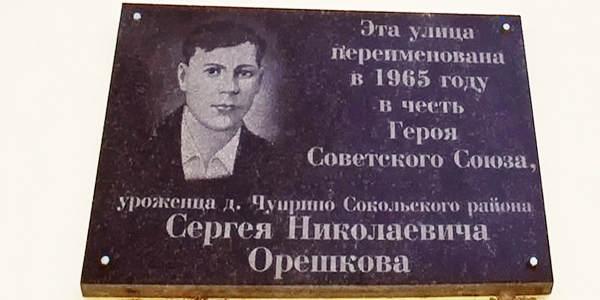 Мемориальная доска Сергею Орешкову
