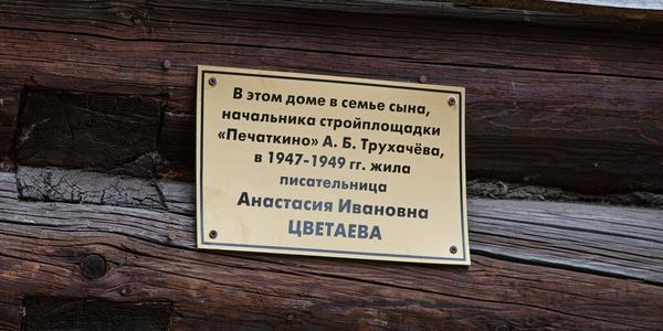 Цветаевский дом, город Сокол